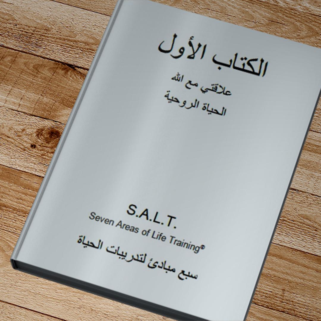TRANSLATION OF SALT MATERIALS